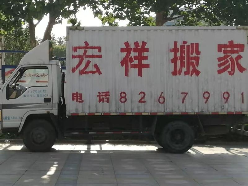 潍坊搬家公司电话
